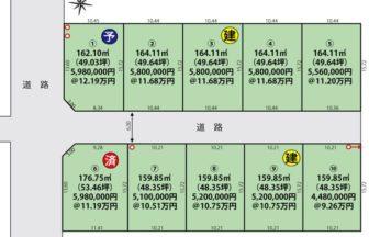 区画図(五泉市緑町)