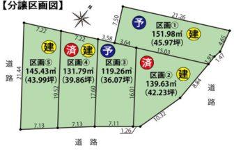 210506区画図(下早通)